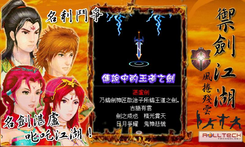 Sword Zhanlu - screenshot