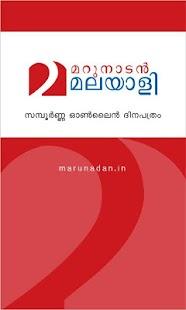 Marunadan Malayali screenshot