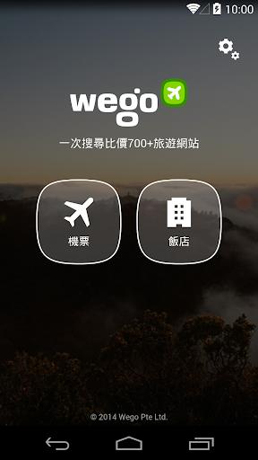 Wego - 機票酒店搜尋訂購