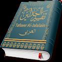 Tafsir Al Jalalain - Arabic icon
