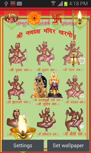 Navgrah Mandir Live Wallpaper