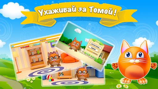 Говорящий котик Том - Тамагочи