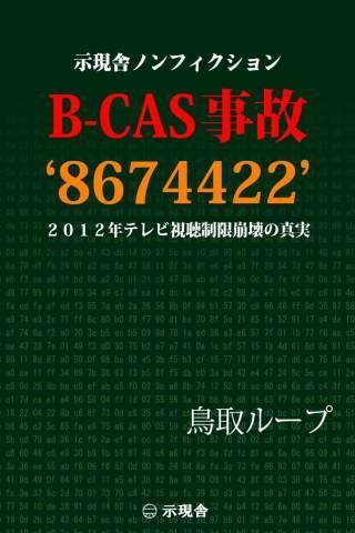 【免費書籍App】B-CAS 事故 '8674422′ 視聴制限崩壊の真実-APP點子