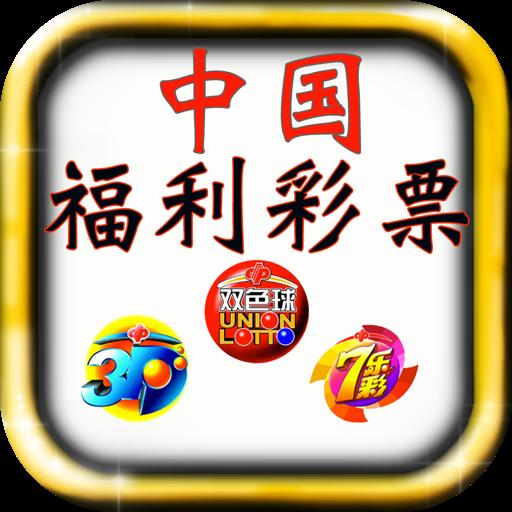 福利彩票,双色球,福彩3D,七乐彩 娛樂 App LOGO-硬是要APP