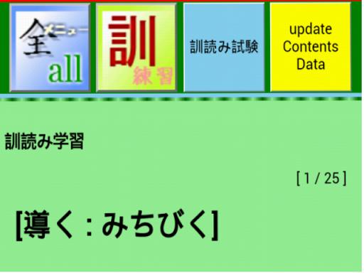 無料教育Appの日本語Jstudy|記事Game