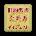 旧約聖書 全39書要約付ダイジェスト logo