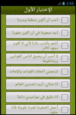 إختبار الشخصية الكامل - screenshot