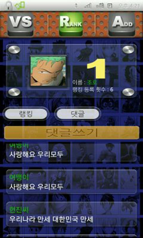 애니파워랭킹- screenshot
