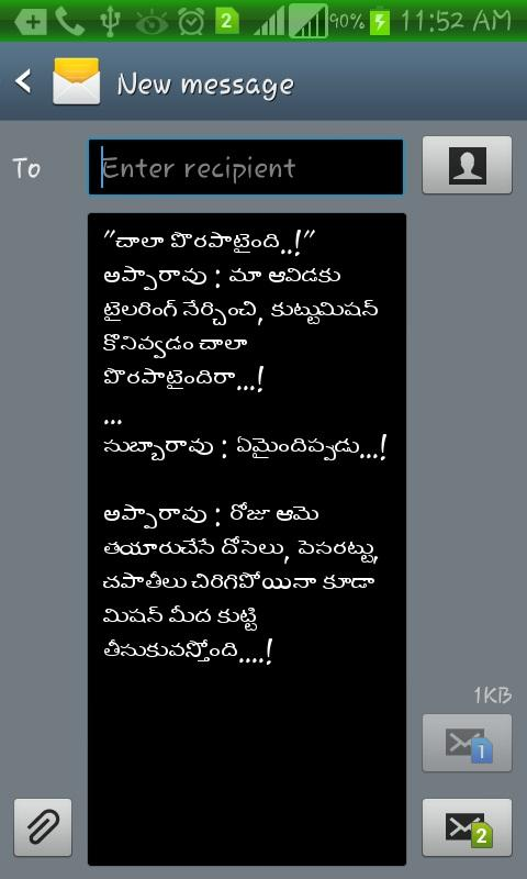 Telugu Jokes By TeluguMitrulam- screenshot