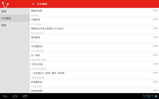 玩免費娛樂APP|下載免費中國電視 app不用錢|硬是要APP