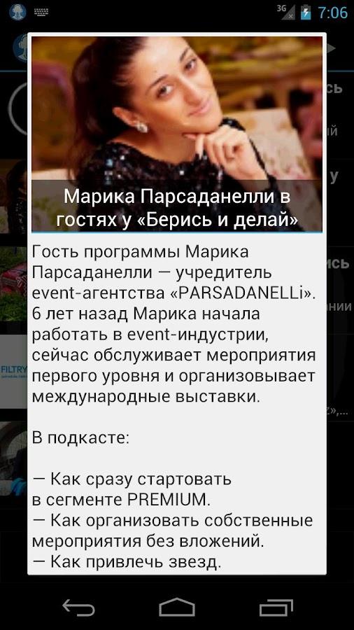 Podster.ru- screenshot
