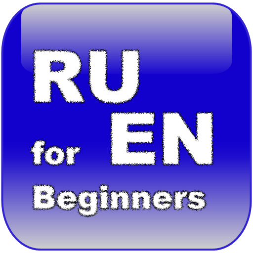 Vocabulary Trainer  RU|EN  Beg