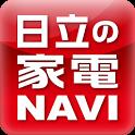 日立の家電NAVI icon