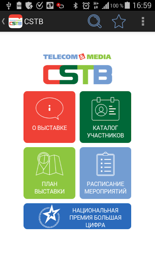 CSTB 2015- screenshot