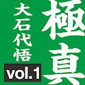Lifelong Kyokushin Karate 01 icon