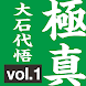 Lifelong Kyokushin Karate 01