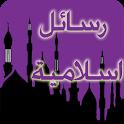 رسائل و مسجات اسلامية رائعة icon