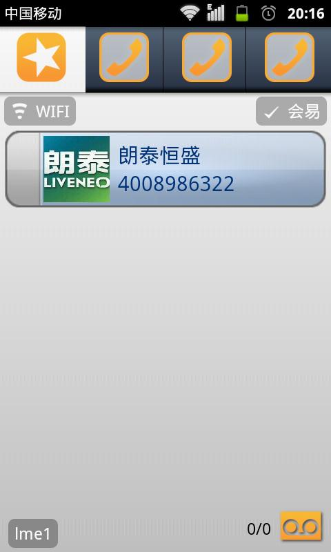 LME Mobile - screenshot