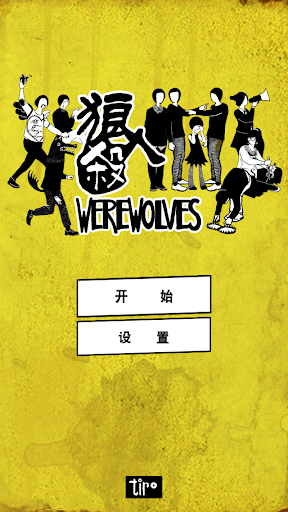 狼人杀 Werewolves