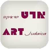 Art Judaica - ארט יודאיקה