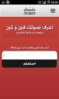 Screenshot of Sawtak Egypt Elections - صوتك
