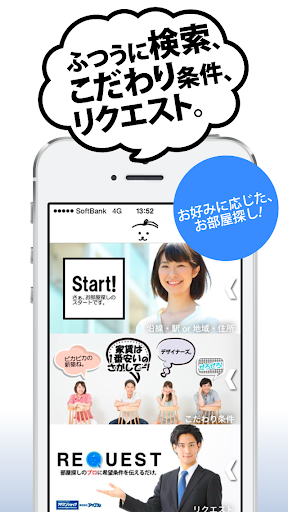 ぷる太の賃貸2|東京・埼玉・横浜の賃貸情報