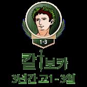 칼보카 3년간 - 고1 3월