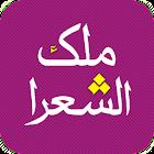 ملک الشعرا  - M Taghi Bahar icon