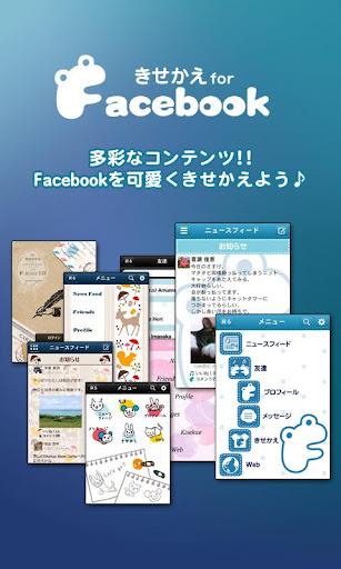 きせかえ for Facebook