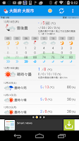 Screenshot of そら案内 for Android