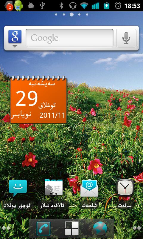 Uyghur Calendar - screenshot