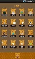 Screenshot of [Shake] Animal Character Icon