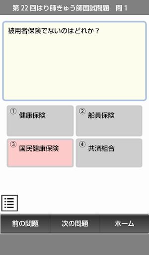 無料教育Appの問はりきゆう|HotApp4Game