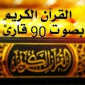 القرآن الكريم بصوت 90 قارئ