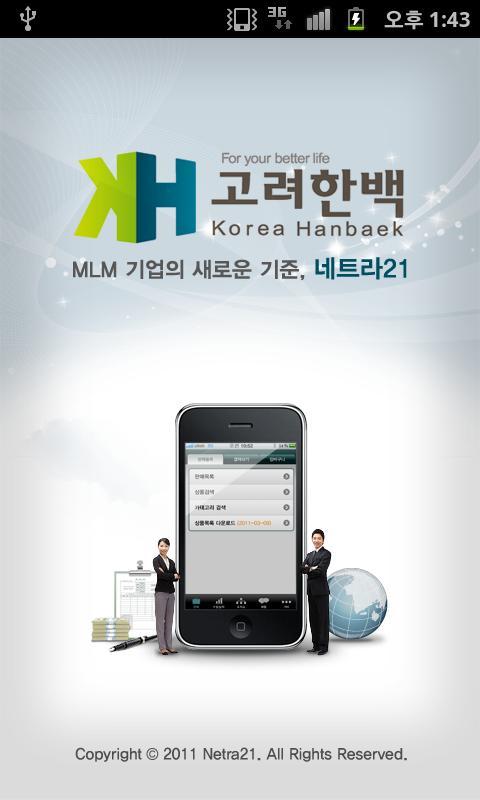 고려한백- screenshot