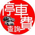 新竹市停車費查詢 icon