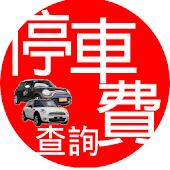 新竹市停車費查詢