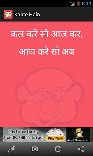 【免費生活App】Hindi Proverbs Kahte Hain-APP點子
