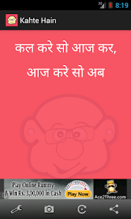 Hindi Proverbs Kahte Hain- screenshot thumbnail