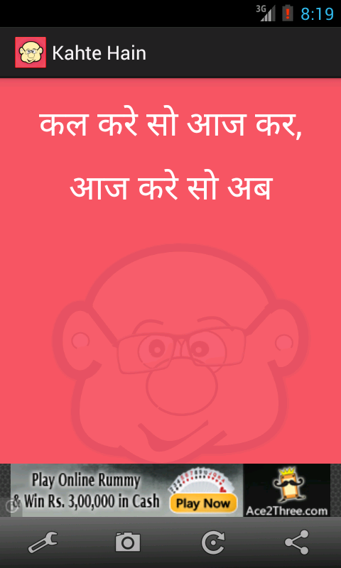 Hindi Proverbs Kahte Hain- screenshot