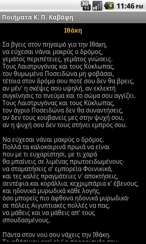 Cavafy Poems - screenshot