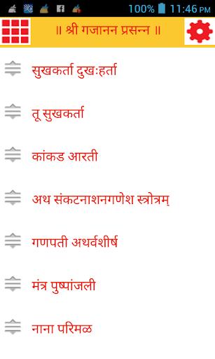 Ganesh Sampurn Aarti Sangrah