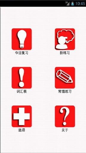 【免費教育App】四级英语CET4-APP點子