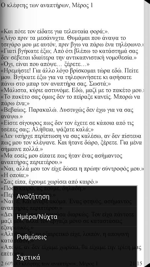 Ο κλέφτης των αναπ…, Γ.Αντάμης - screenshot