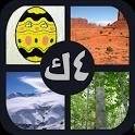 أربعة صور كلمة واحدة - ألغاز icon