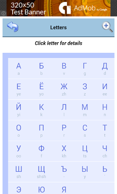 Cyrillic (Russian Alphabet) - screenshot