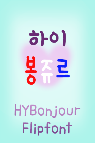 HYBonjour ™ Korean Flipfont