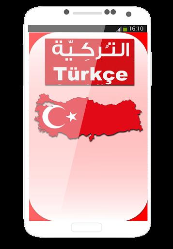 تعلم التركية بدون أنترنت