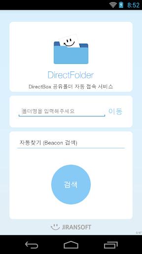 DirectFolder