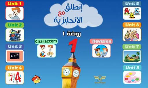 تعليم الانجليزية للأطفال 1